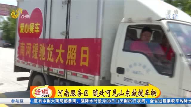 驰援河南:记者赶赴郑州 沿途山东救援车辆接连不断