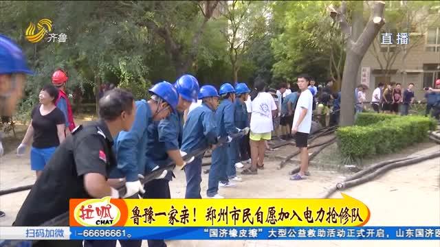 驰援河南:山东电力抢修队 全力支援郑州电力抢修