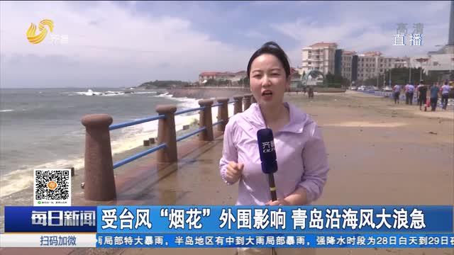 """受台风""""烟花""""外围影响 青岛沿海风大浪急"""