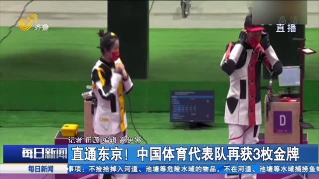 直通东京!中国体育代表队再获3枚金牌