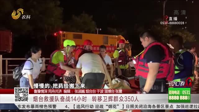 【鲁豫情深 同舟共济】烟台救援队奋战14小时 转移卫辉群众350人