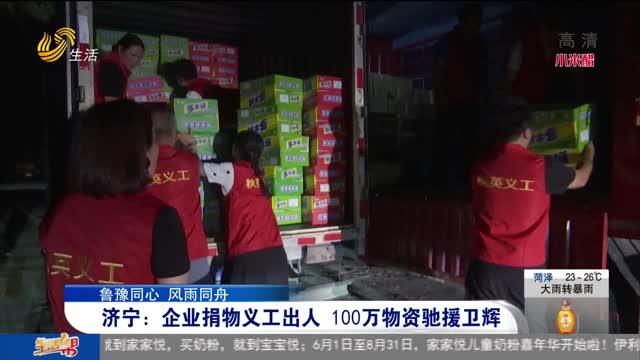 济宁:企业捐物义工出人 100万物资驰援卫辉