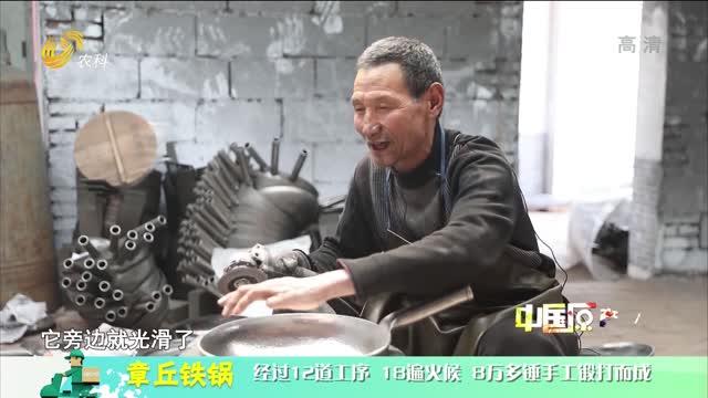 20210727《中国原产递》:章丘铁锅