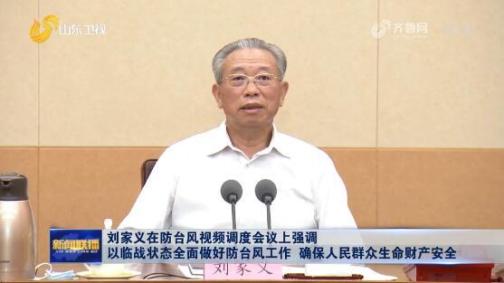 刘家义在防台风视频调度会议上强调 以临战状态全面做好防台风工作 确保人民群众生命财产安全