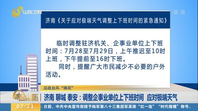 """【迎战台风""""烟花""""】济南 聊城 泰安:调整企事业单位上下班时间 应对极端天气"""
