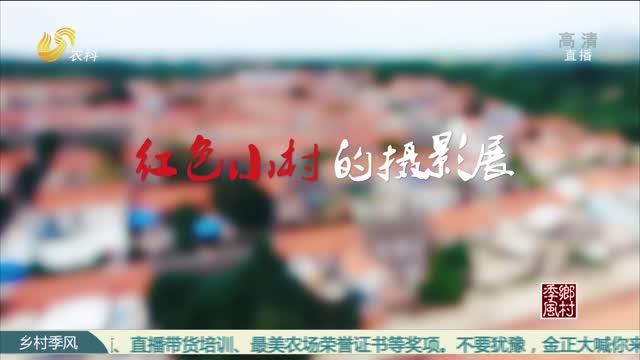 红色小村的摄影展