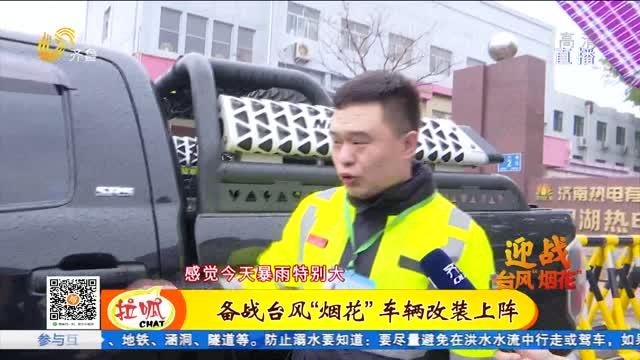 """迎战台风""""烟花"""":济南越野e族救援队600多名队员集结待命"""