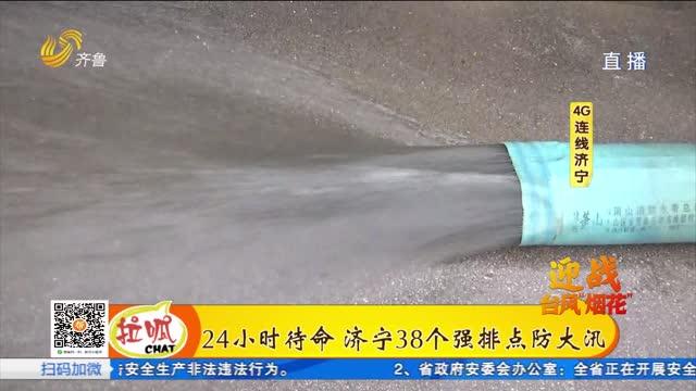 直播连线:济宁台风降雨情况和防汛措施