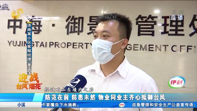 防范在前 防患未然 物业同业主齐心抵御台风