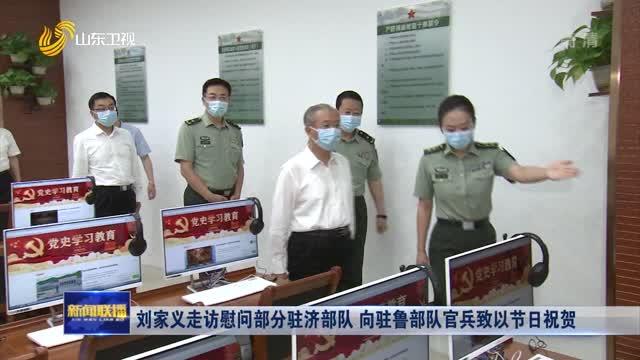 刘家义走访慰问部分驻济部队 向驻鲁部队官兵致以节日祝贺