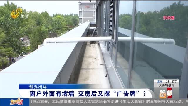 """【帮办出马】窗户外面有堵墙 交房后又摞""""广告牌""""?"""