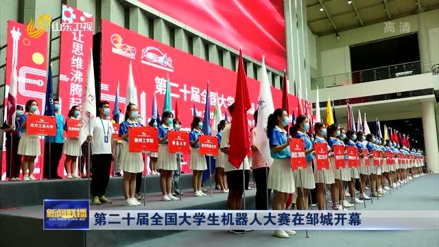 第二十届全国大学生机器人大赛在邹城开幕