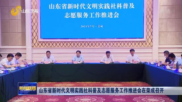山東省新時代文明實踐社科普及志愿服務工作推進會在榮成召開