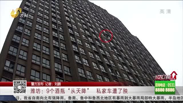 """【警方发布】潍坊:9个酒瓶""""从天降"""" 私家车遭了殃"""