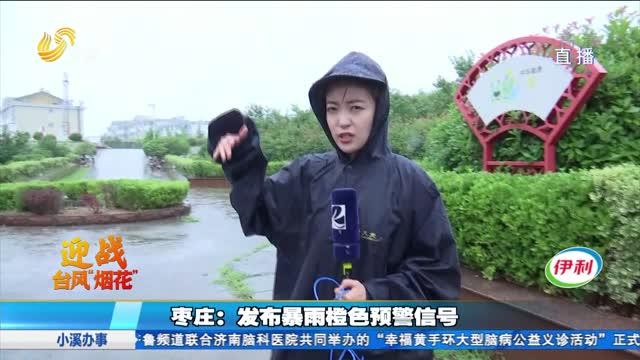 棗莊:發布暴雨橙色預警信號