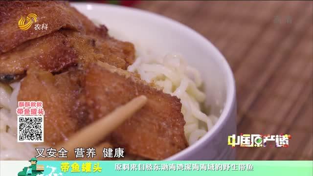 20210728《中国原产递》:带鱼罐头