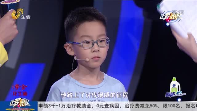 20210728《让梦想飞》:街舞男孩有天赋 四岁视舞如生命