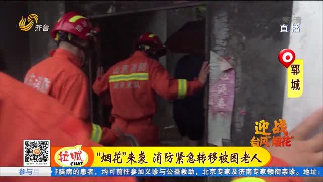 """菏泽:台风""""烟花""""来袭 消防人员紧急转移被困老人"""