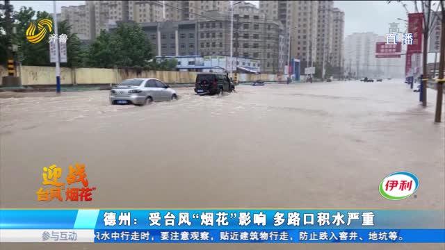 """德州:受台风""""烟花""""影响 多路口积水严重"""