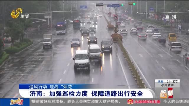 """【追风行动 迎战""""烟花""""】济南:加强巡检力度 保障道路出行安全"""