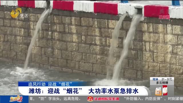 """【追风行动 迎战""""烟花""""】潍坊:迎战""""烟花"""" 大功率水泵急排水"""