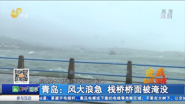 青岛:风大浪急 栈桥桥面被淹没