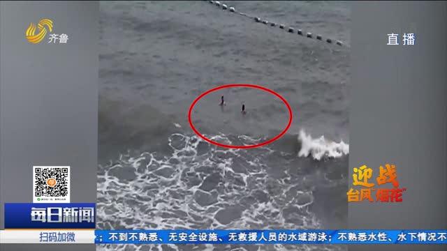 青岛:风大浪急 13岁男孩被卷入海里