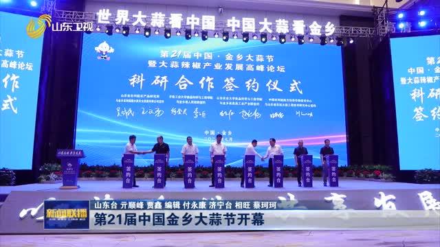 第21届中国金乡大蒜节开幕