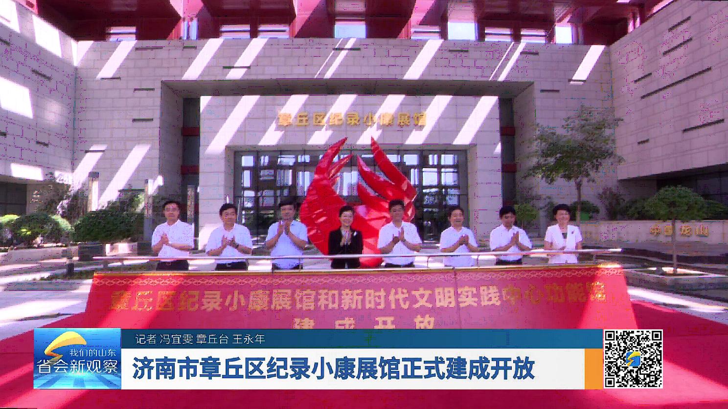 济南市章丘区纪录小康展馆正式建成开放
