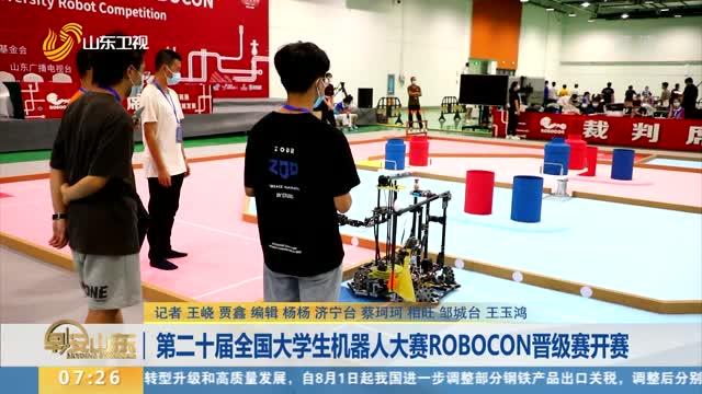 第二十届全国大学生机器人大赛ROBOCON晋级赛开赛