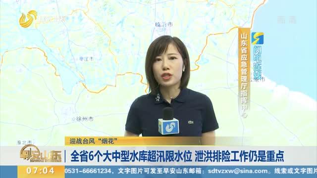 """【迎战台风""""烟花""""】 全省6个大中型水库超汛限水位 泄洪排险工作仍是重点"""