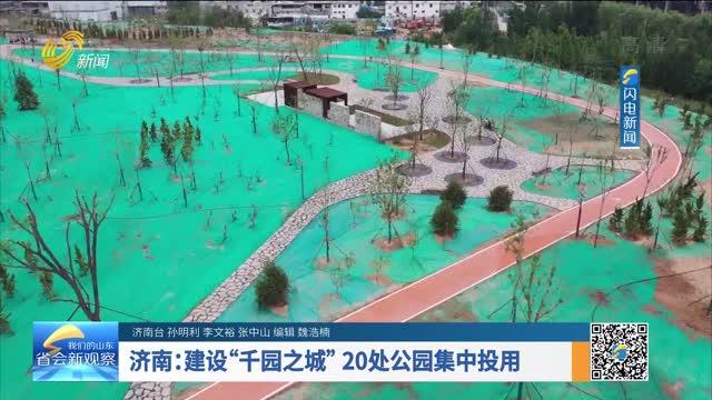 """济南:建设""""千园之城""""20处公园集中投用"""
