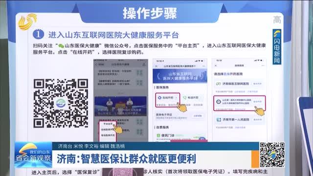 济南:智慧医保让群众就医更便利