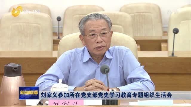 刘家义参加所在党支部党史学习教育专题组织生活会