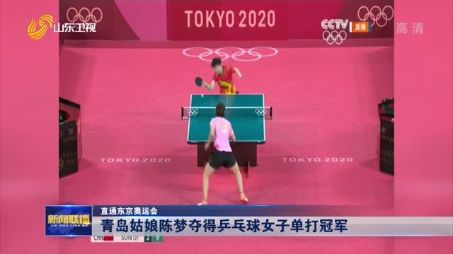 【直通东京奥运会】青岛姑娘陈梦夺得乒乓球女子单打冠军