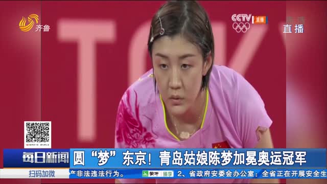 """圆""""梦""""东京!青岛姑娘陈梦加冕奥运冠军"""