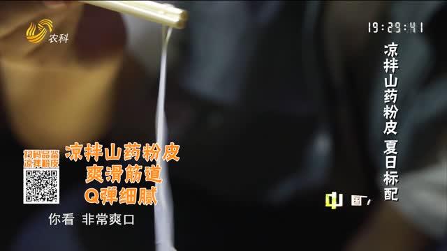 20210730《中国原产递》:山药粉皮