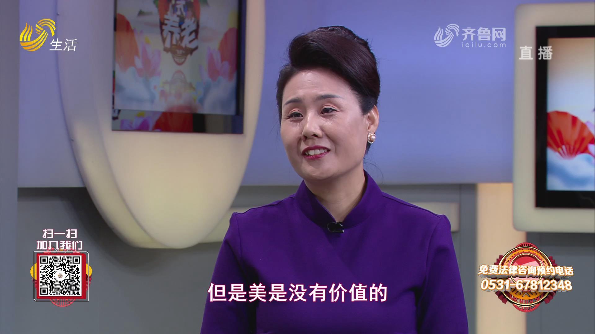 中国式养老-刘团长:坚持梦想 美丽无价