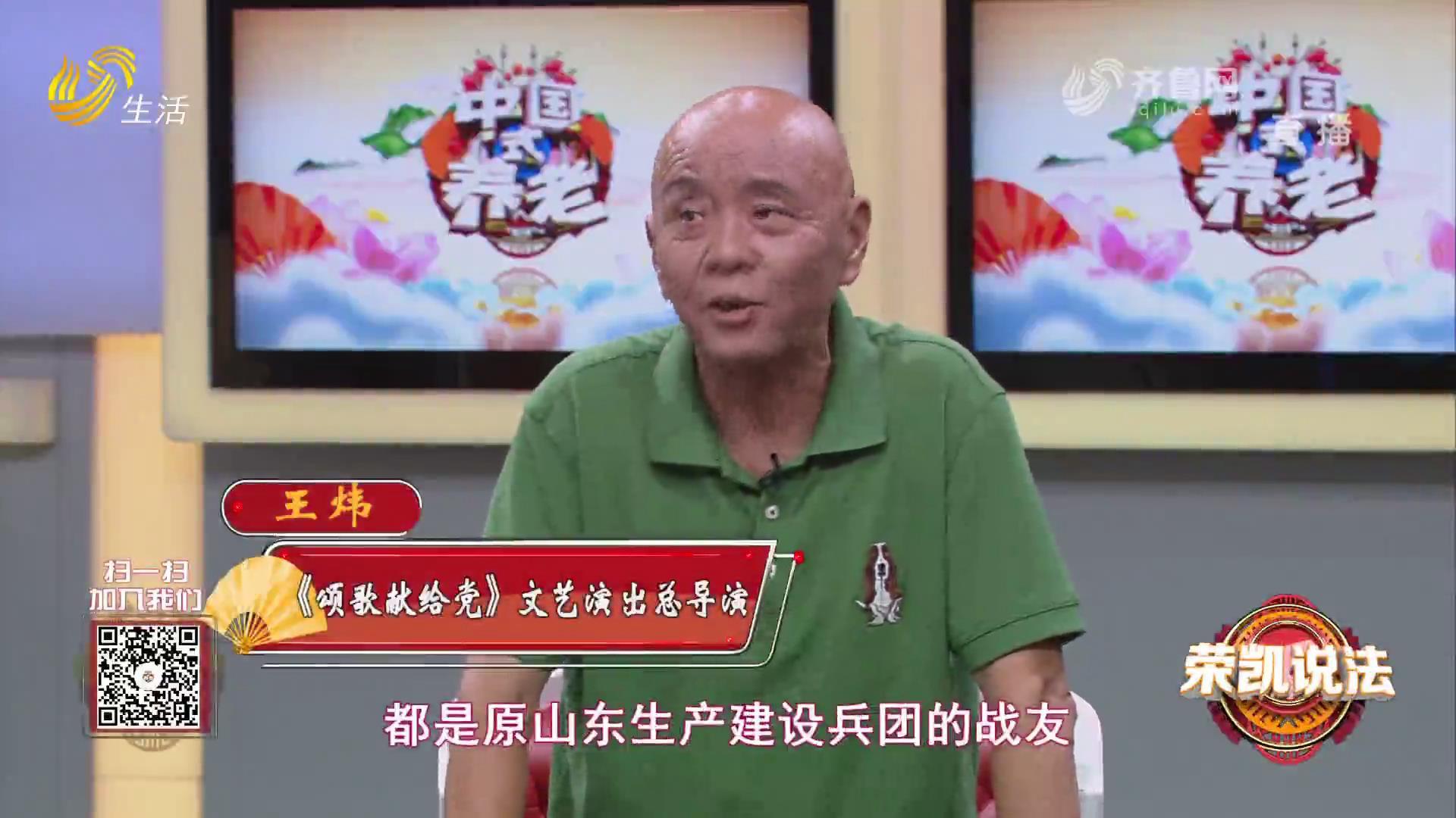 中国式养老-五十年的战友情