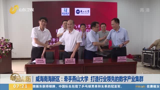 威海南海新區:牽手燕山大學 打造行業領先的數字產業集群
