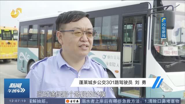 【闪电热播榜】烟台蓬莱:路遇受伤老人 公交司机停车伸援手