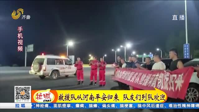 潍坊:一桌好菜 为救援队员们接风