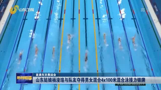 【直通东京奥运会】山东姑娘杨浚瑄与队友夺得男女混合4x100米混合泳接力银牌