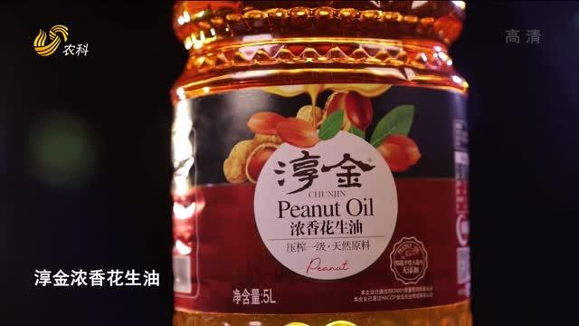 20210731《中国原产递》:花生油