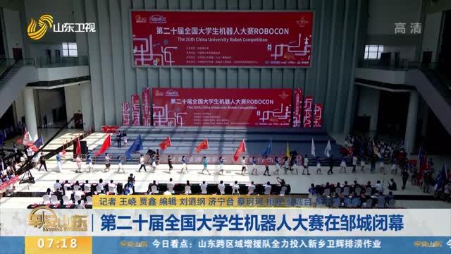 第二十届全国大学生机器人大赛在邹城闭幕