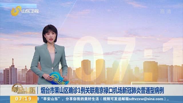 烟台市莱山区确诊1例关联南京禄口机场新冠肺炎普通型病例