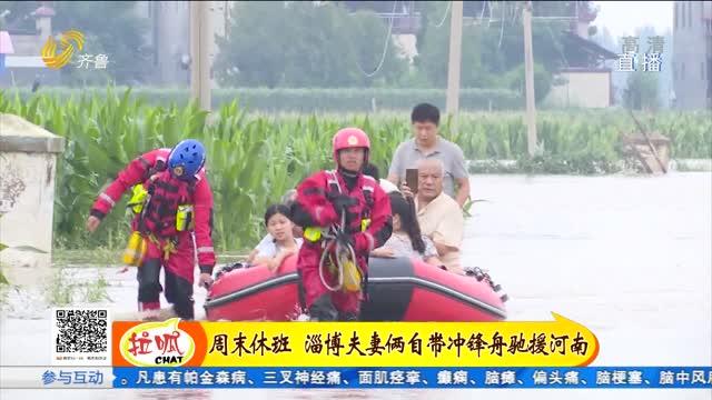 淄博:周末休班 夫妻俩来了一场说走就走的…救援!