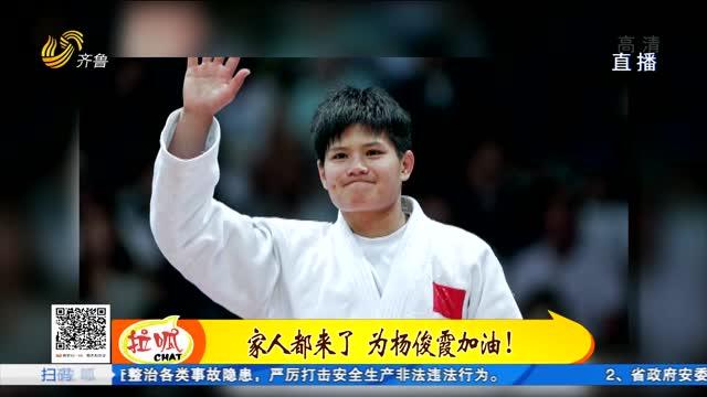 無棣:奧運健兒楊俊霞的家風故事