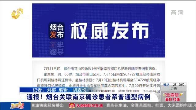 通报!烟台关联南京确诊患者系普通型病例