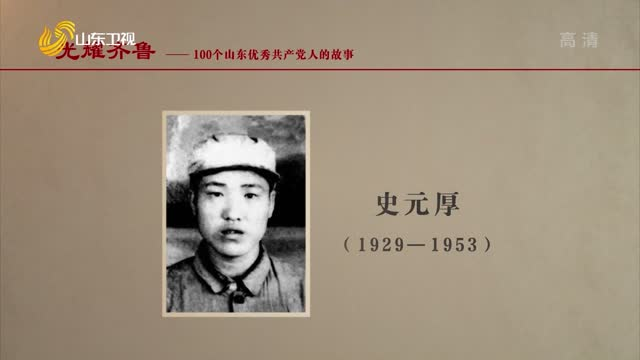 2021年08月01日《光耀齐鲁》:100个山东优秀共产党人的故事——史元厚